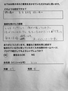 佐久間さんアンケート