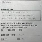 中村さん31アンケート